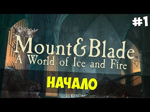 Mount & Blade: A World of Ice and Fire - НАЧАЛО! #1
