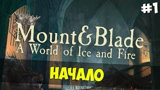 Скачать Mount Blade A World Of Ice And Fire НАЧАЛО 1