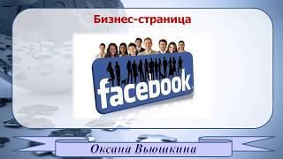 Как создать Бизнес-страницу на Facebook