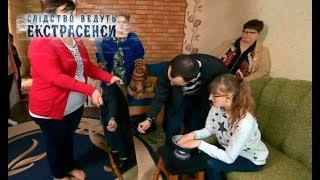 Одержимая – Следствие ведут экстрасенсы 2018. Выпуск 4 от 29.01.18