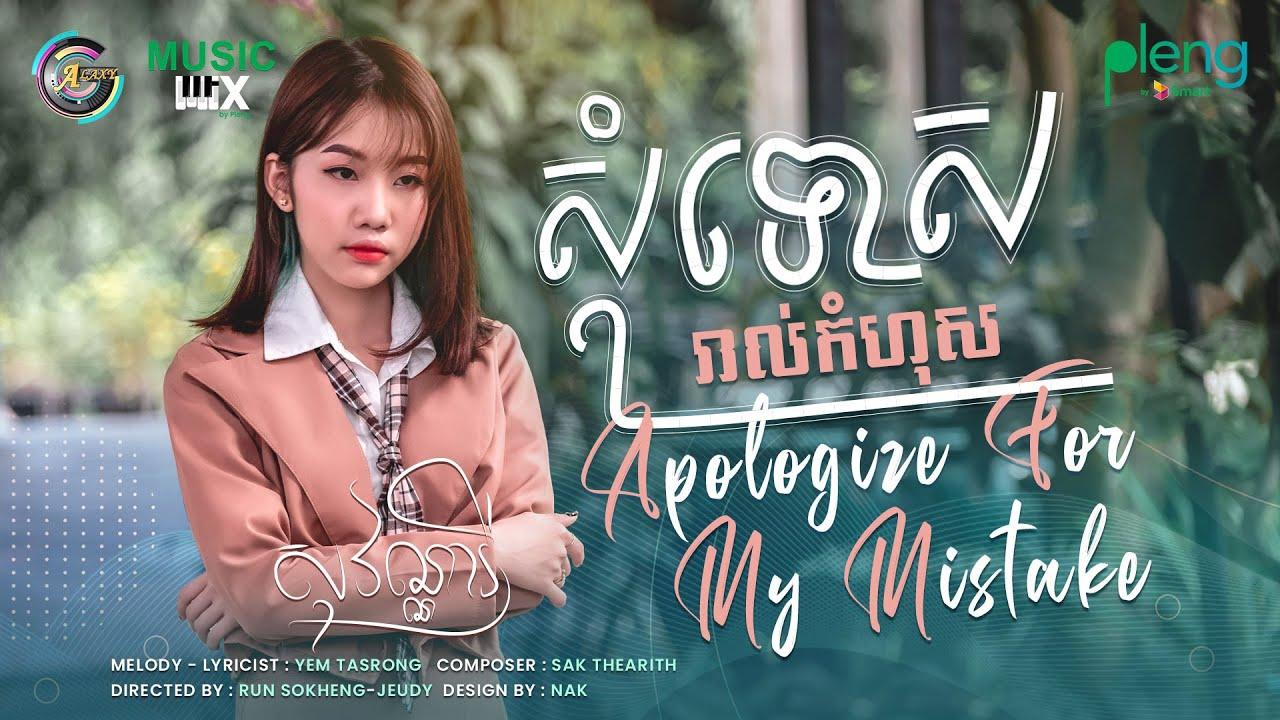 សុំទោសរាល់កំហុស   Apologize For My Mistake   អ៊ុក សុវណ្ណារី [ MUSIC MIX ]
