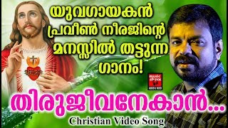 Thirujeevanekan # Christian Devotional Songs Malayalam 2019 # Christian Video Song
