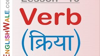 Verb (क्रिया) | Main Verb & Helping/Auxiliary Verb | BASIC LEVEL for beginners