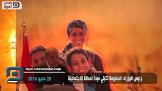 مصر العربية | رئيس الوزراء: الحكومة تتبني مبدأ العدالة الاجتماعية