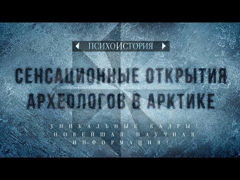 Сенсационные открытия археологов в Арктике. Психоистория