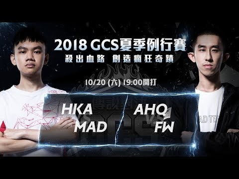 2018 GCS Summer Group Stage Match Results & VODs
