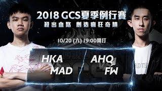 《Garena 傳說對決》2018/10/20 19:00 2018 GCS 夏季賽W10D3