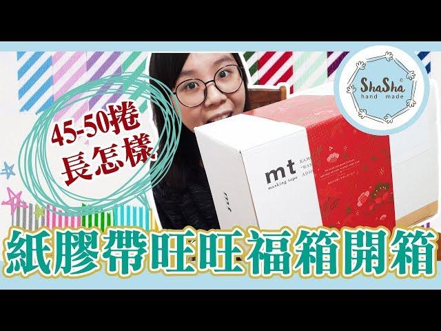 【莎莎亂挑戰】2018紙膠帶旺旺福箱到底有什麼? (內含抽獎) Unbox ...