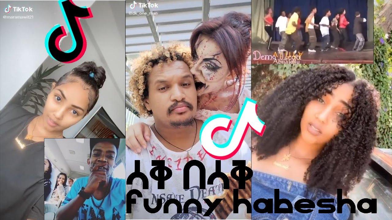 ሳቅ በሳቅ funny habesha ቲክቶክ ኢትዮጵያ የሳምንቱ አስቂኝ this week's humorous ኮሜድያን ቶማስ  ሀበሻን ሚም