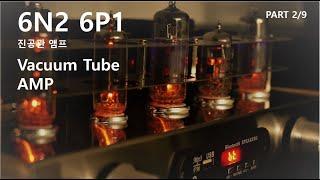 진공관앰프만들기 / Vacuum Tube (6N2 6P…