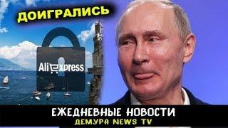 Новый удар для Путина?