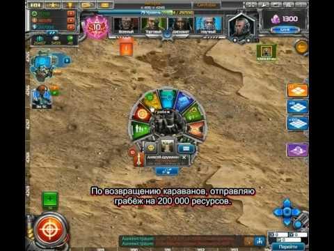 Игра - 'Правила войны - ядерная стратегия'. - Грабёж на 200к