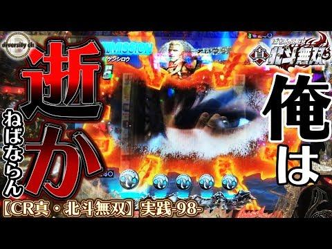 【CR真・北斗無双】実践-98-マミヤ、マミヤ、マミヤァァァッ!の巻