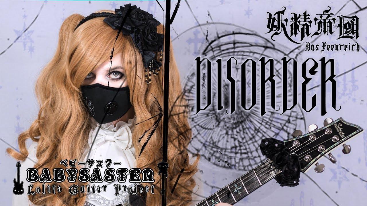 【妖精帝國】 - 「DISORDER」 GUITAR COVER (Full Instrumental) † BabySaster - YouTube