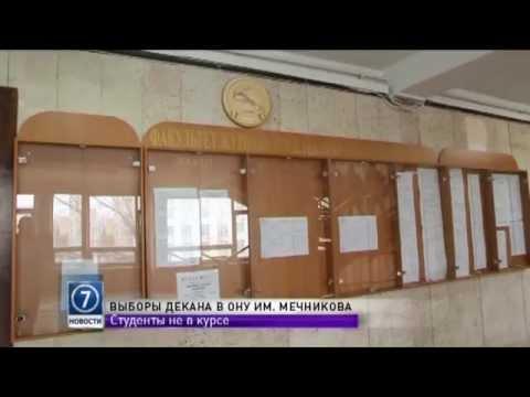 Студенты ОНУ им. Мечникова столкнулись с трудностями в выборе декана факультета