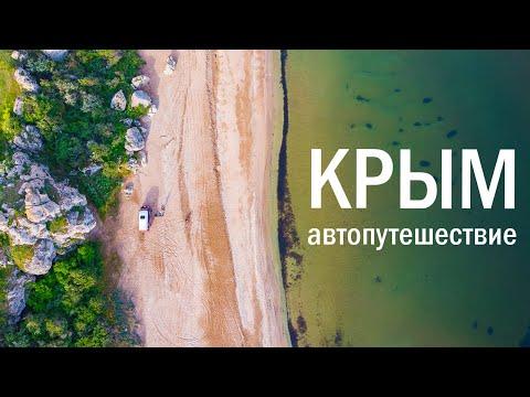 Крым на машине. За 3 недели объехали весь полуостров #VANLIFE