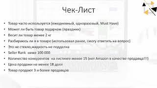 Урок № 2 2  Как составить список товаров