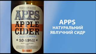 Apps cider
