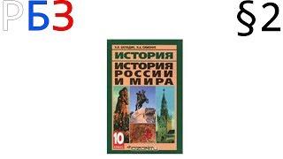 История. 10 класс. §2. Закономерности и случайности в жизни народов