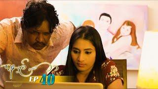 Aaliya | Episode 40 - (2021-05-27) | ITN Thumbnail