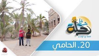 برنامج رحلة حظ | الحلقة  20  -  مدينة الحامي حضرموت  | تقديم خالد الجبري | يمن شباب