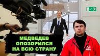 Вся суть. Что нёс Медведев на пресс-конференции 5 декабря 2019г. Отчёт правительства