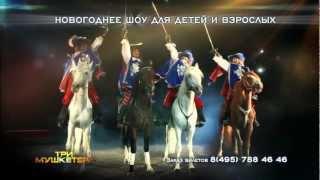 Новогоднее шоу ТРИ МУШКЕТЕРА