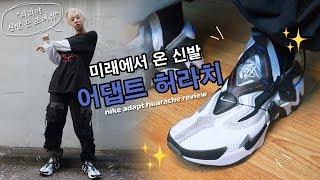 미래에서 온 신발! 나…