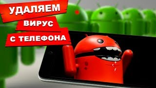 как удалить майнкрафт вирус с телефона андроид