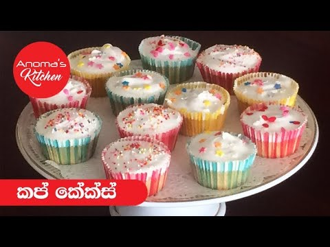 Cup cakes episode 32 nuts and chocolate chips cup cakes youtube