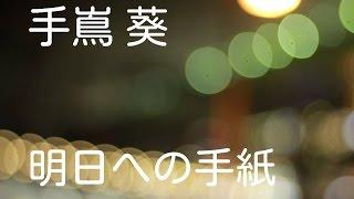 明日への手紙/手嶌 葵『ピアノ伴奏covered by Ka-sea』 ワンコーラス唄...