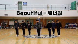 Beautiful - 워너원 (20191012 의과대학…
