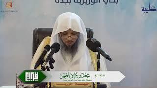 مواقف من حياة العشرة المبشرين بالجنة    الشيخ سعد العتيق