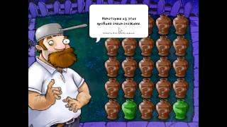 Plants vs. Zombies - Серия 16 КурЯщего из окна