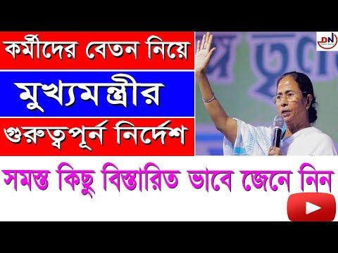 Latest News Employee Salary || West Bengal Employees Salary News || WB Govt. Employees Salary