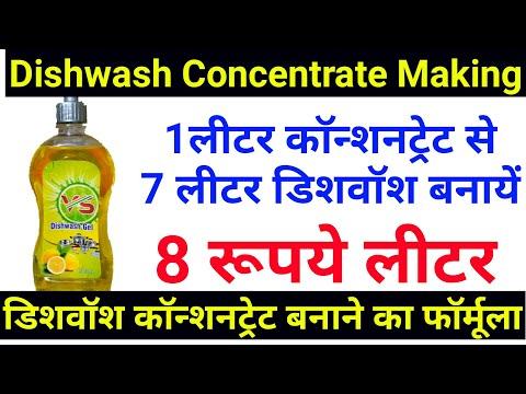 how to make dish wash concentrate | dishwash concentrate | dishwash liquid formula