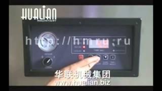 Напольные вакуум-упаковочные машины DZ-9002L(Оборудование производство завода Hualian Machinery 8-800-500-1-495 http://hmru.ru Большой выбор фасовочного и упаковочного..., 2013-10-17T06:19:56.000Z)