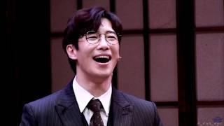 200118 뮤지컬 팬레터 낮공 (김경수배우ver)