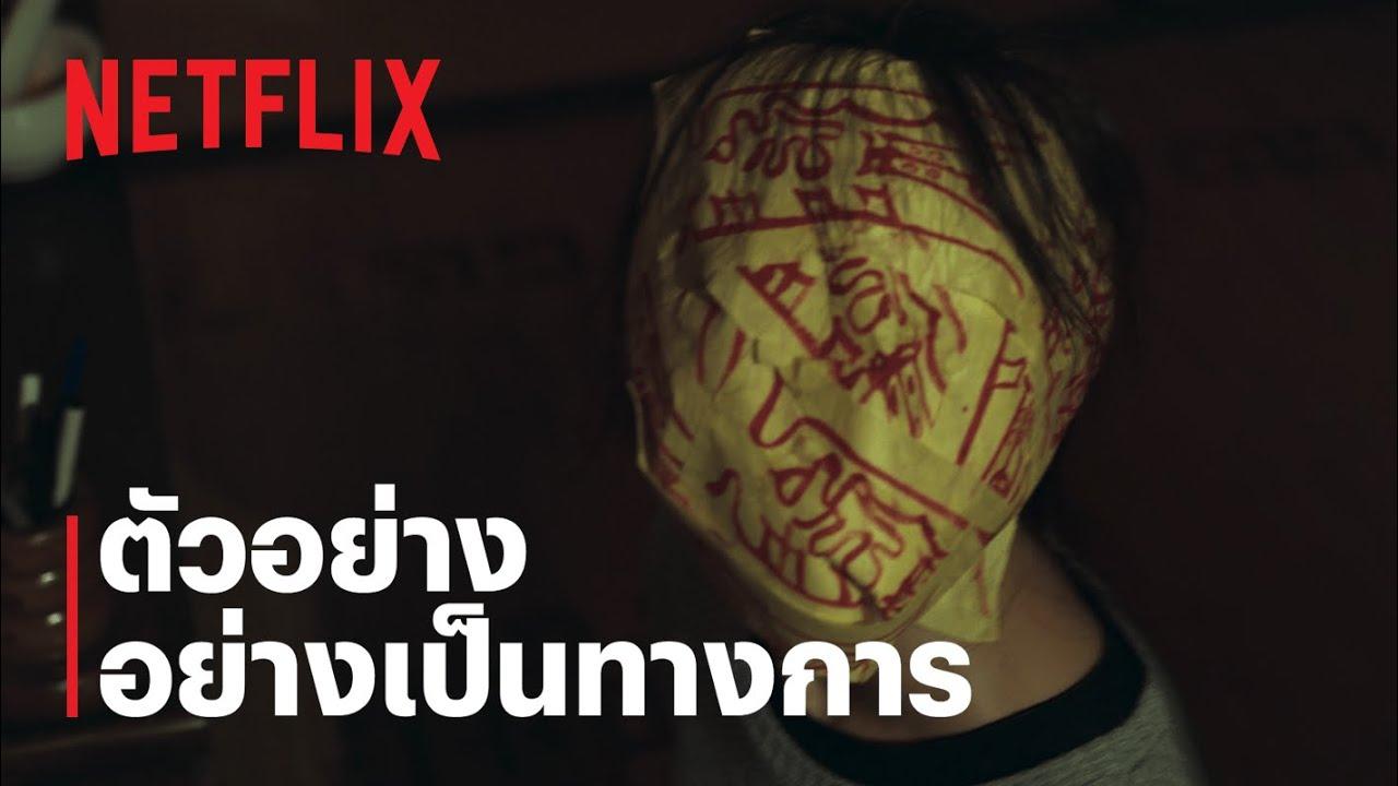 คืนที่ 8 (The 8th Night)   ตัวอย่างภาพยนตร์อย่างเป็นทางการ   Netflix