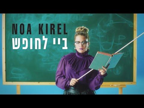 Noa Kirel