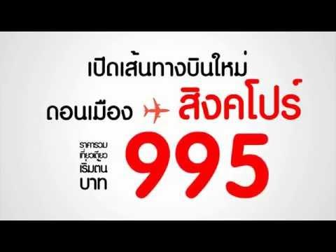 Thai Lion Air : New Destination Singapore (30sec) (Spot)