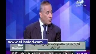 بالفيديو.. النائب علاء عابد: محاكمة 'جنينة' بتهمة محاولة قلب نظام الحكم حال ثبوت خطأ تقريره