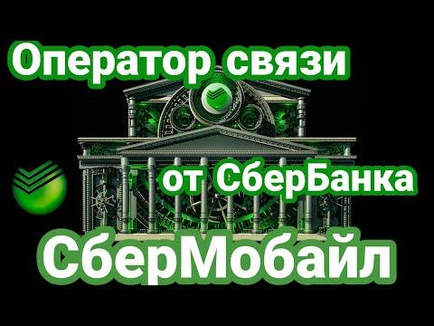 Сбер Мобайл ОБЗОР сотового оператора от СберБанка - тарифы, стоимость, подключение