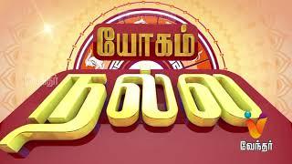 Yogam Nalla Yogam 18-08-2017 Putham Puthu Kaalai Vendhar tv Show – Episode 1083