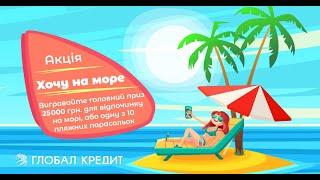 Хочу на море - выиграй 25000 грн