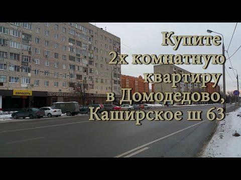Купить квартиру город Домодедово | Купить 2 комнатную квартиру. Каширское шоссе 63| Kvar-dom.ru