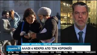 <span class='as_h2'><a href='https://webtv.eklogika.gr/meionontai-ta-thymata-stin-kina-epi-podos-i-eyropi-metra-prolipsis-stin-ellada-25-02-2020-ert' target='_blank' title='Μειώνονται τα θύματα στην Κίνα-Επί ποδός η Ευρώπη-Μέτρα πρόληψης στην Ελλάδα | 25/02/2020 | ΕΡΤ'>Μειώνονται τα θύματα στην Κίνα-Επί ποδός η Ευρώπη-Μέτρα πρόληψης στην Ελλάδα | 25/02/2020 | ΕΡΤ</a></span>