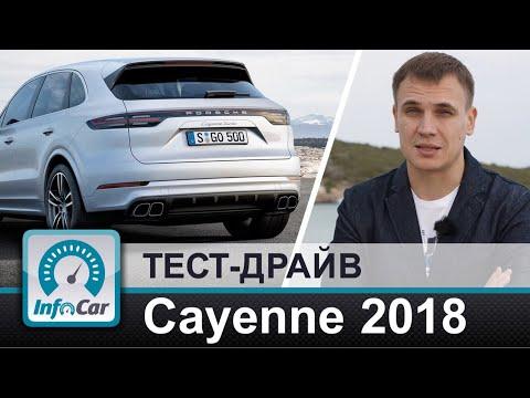 Cayenne 2018 тест драйв InfoCar.ua