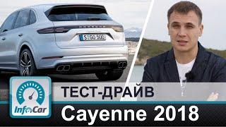 Cayenne 2018 - тест-драйв InfoCar.ua