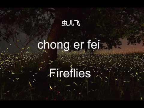 Chong Er Fei - Fireflies (with Translation)